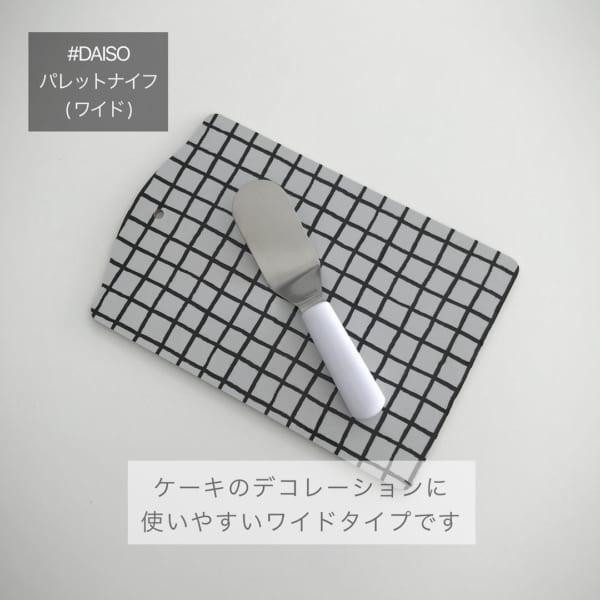 ダイソー キッチン アイテム6
