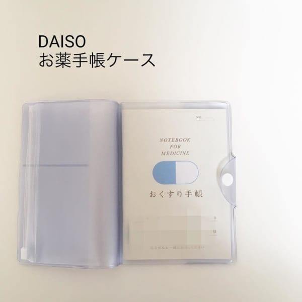 ダイソーのお薬手帳ケース