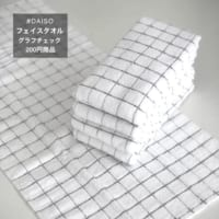 ダイソーの新商品をパトロール♡今度もモノトーンカラーがいっぱい!