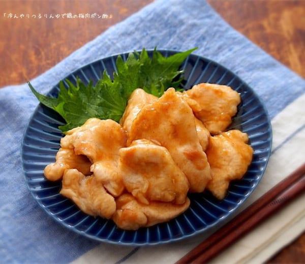冷んやりつるりんゆで鶏の梅肉ポン酢