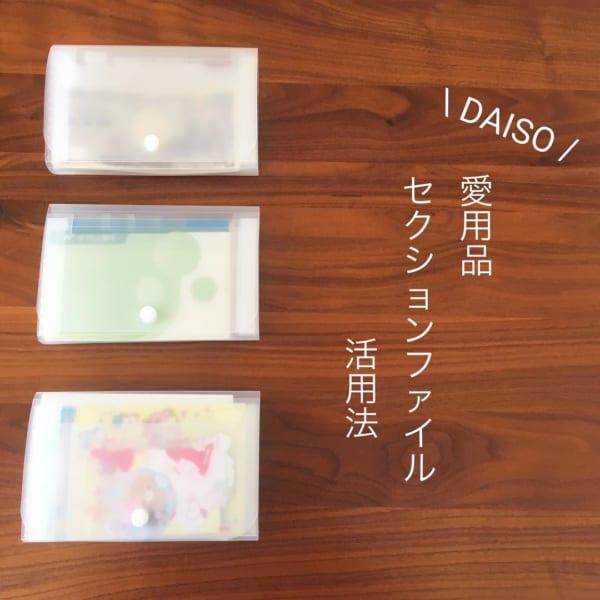 ダイソー アイテム3