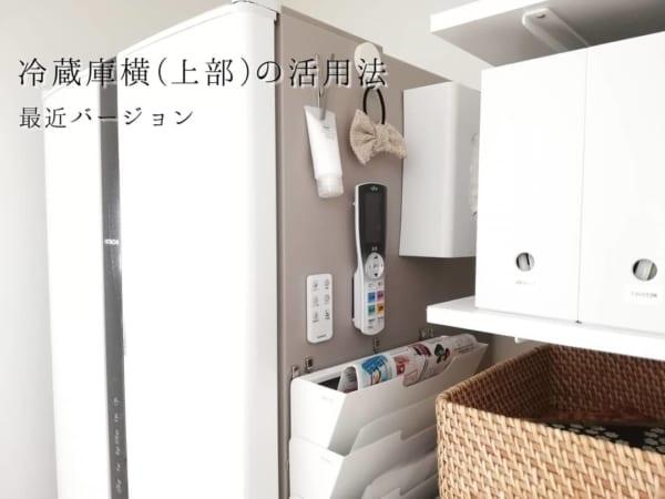 冷蔵庫 側面 収納5