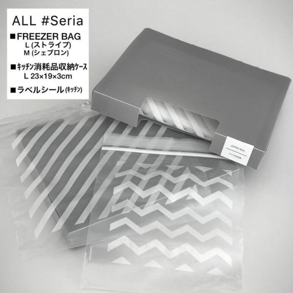 幾何学模様のフリーザーバッグ(セリア)