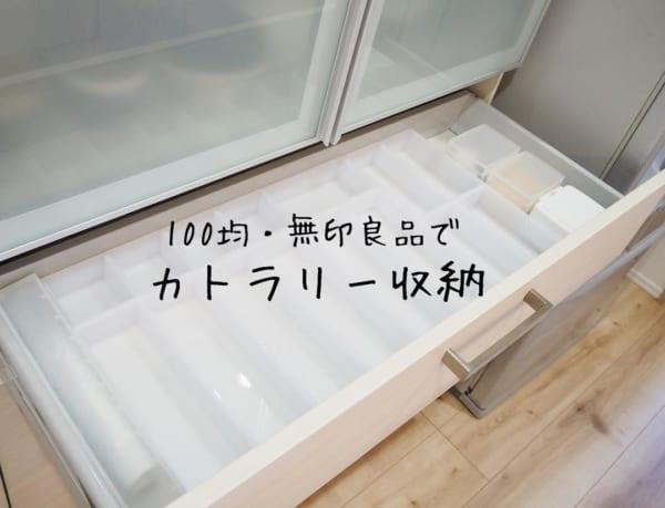 キッチン(カトラリー・シンク下etc)の引き出し3