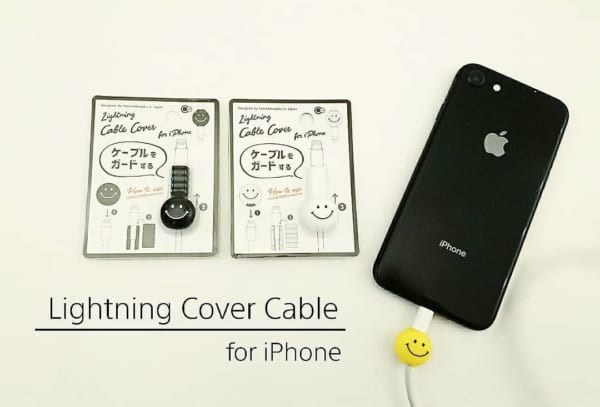 iPhone用ケーブルカバー(キャンドゥ)