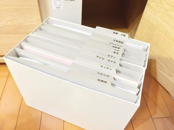 【無印】のファイルボックス