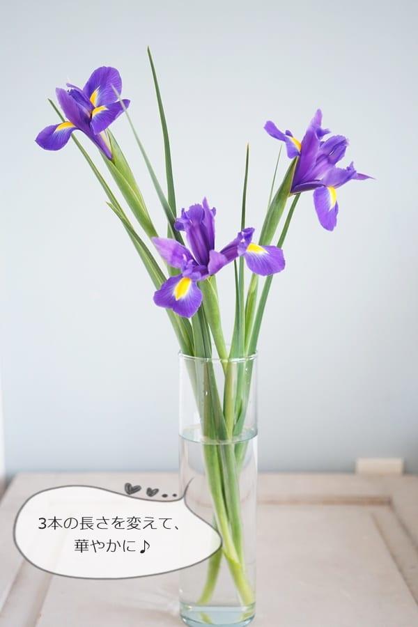 IKEA 花瓶 活け方2