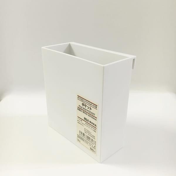 ポリプロピレンファイルボックス用ポケット 無印良品2