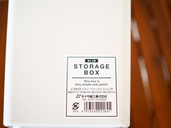 ・ストレージボックス スリムGr 100円(税抜)2