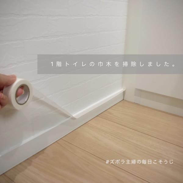 巾木 セリアのマスキングテープ