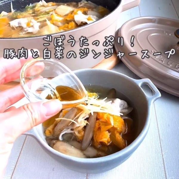 体もぽかぽかメニュー!ごぼうたっぷり豚肉と白菜のジンジャースープ
