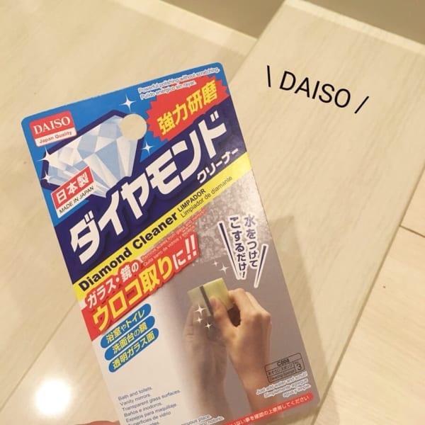 ダイソーでおすすめの掃除グッズ4