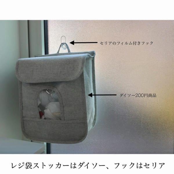レジ袋 収納6