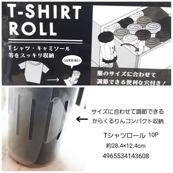 TシャツロールでTシャツをすっきり収納2