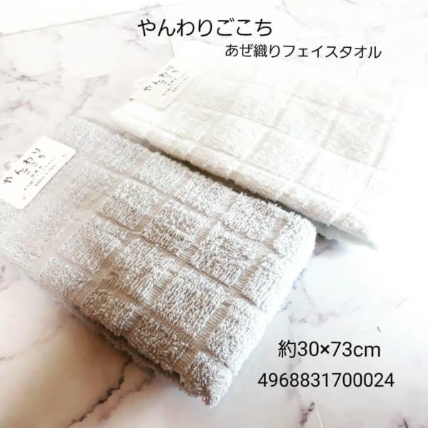 【セリア】やんわりごこちあぜ織りフェイスタオル