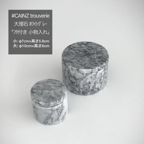 カインズ 大理石のフタ付き小物入れ