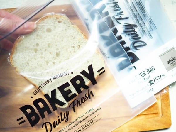 セリア「フリーザーバッグ 食パン用」3