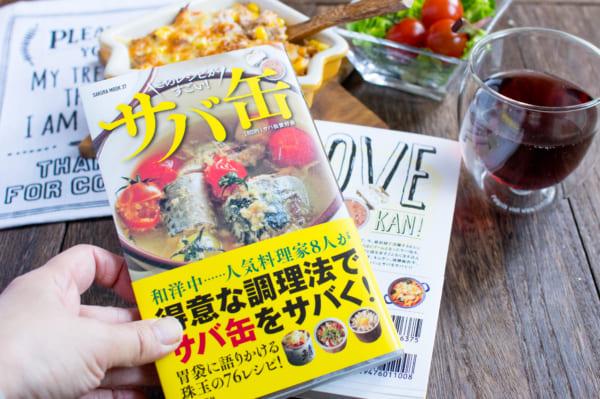 サバ缶レシピ本
