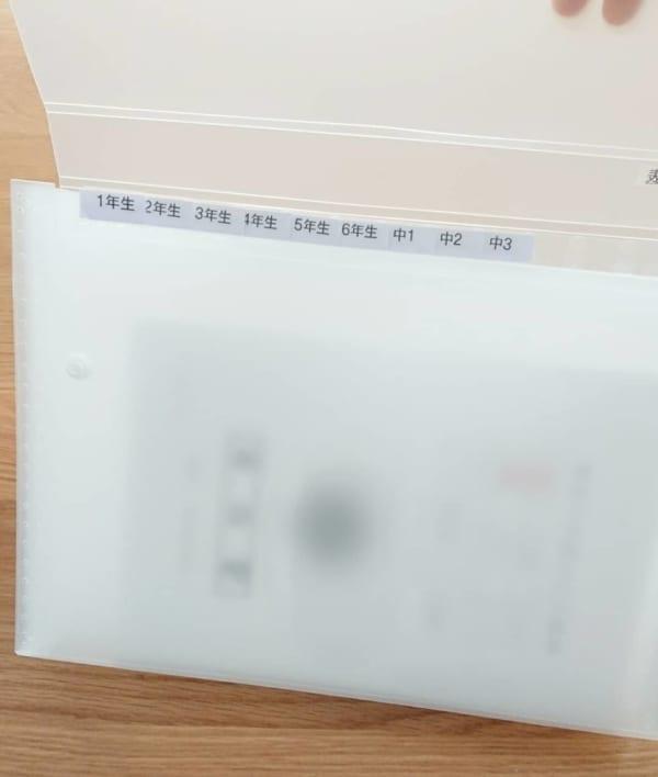 ②ポリプロピレン仕切りファイルで通知表収納