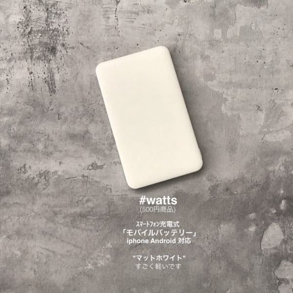 ワッツ 充電式モバイルバッテリー