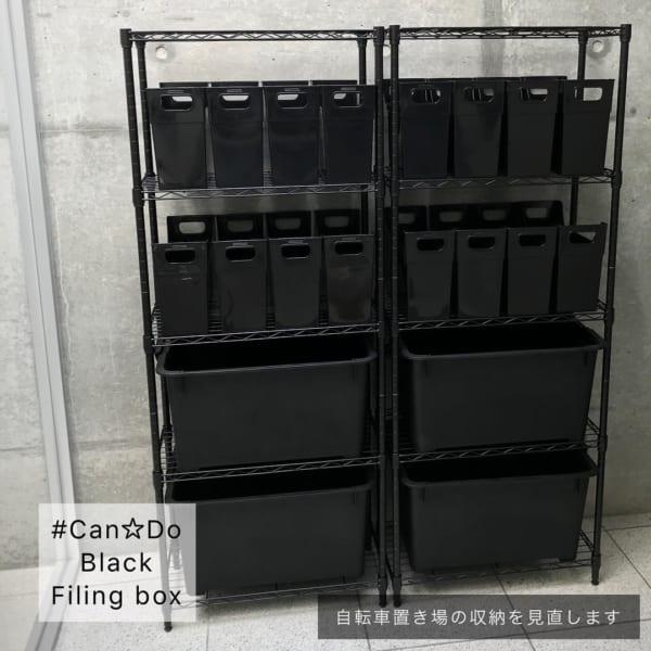 キャンドゥ ブラックファイルボックス