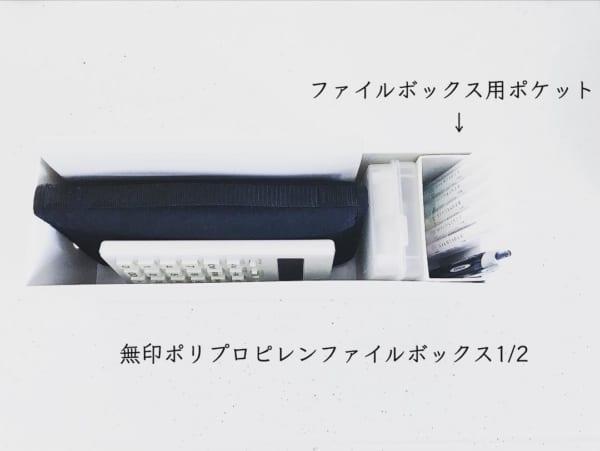 無印良品 ファイルボックス 収納3