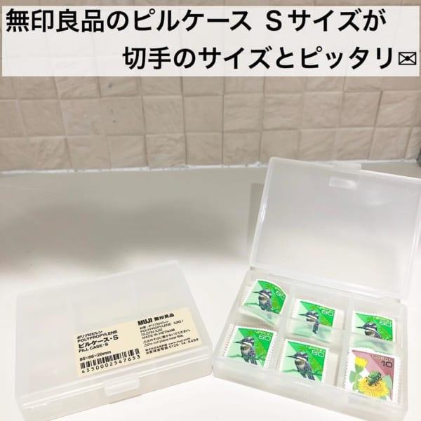 【無印】ピルケース×切手