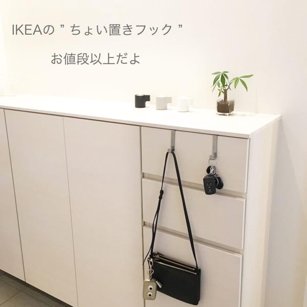 IKEA おすすめアイテム9