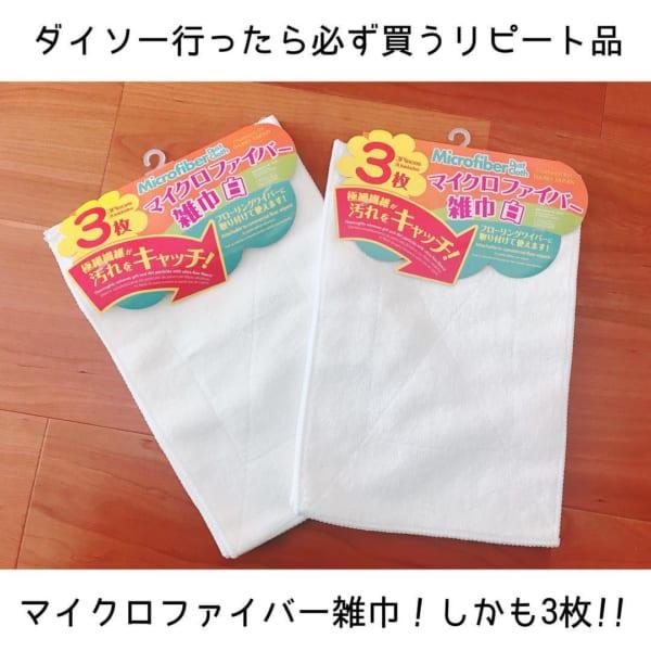 定番マイクロファイバー雑巾
