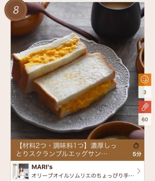 スクランブルエッグサンド