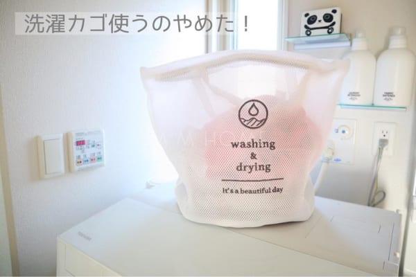 洗濯カゴはランドリーネットで代用 家事ラク