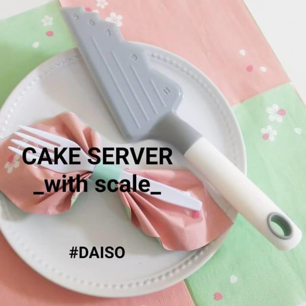 ダイソーのスケール付きケーキサーバー