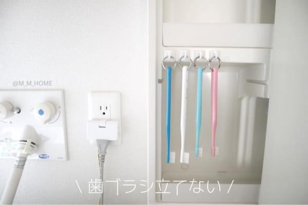 歯ブラシ収納