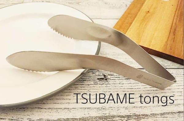 TSUBAMEトング(ナチュラルキッチン)