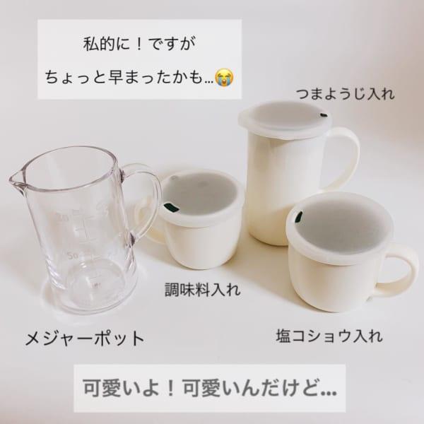使えるキッチンアイテム3