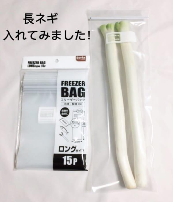 セリア ロングタイプのフリーザーバッグ