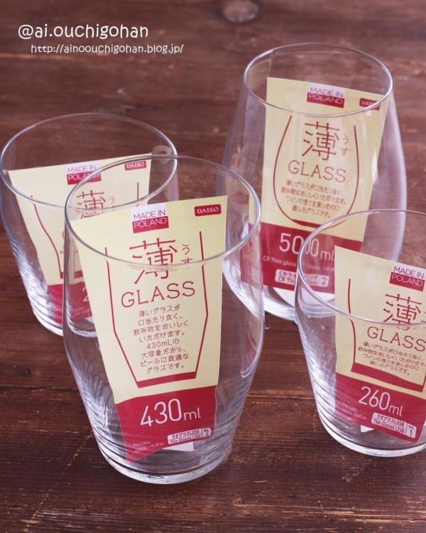 【ダイソー】高級感抜群薄グラス