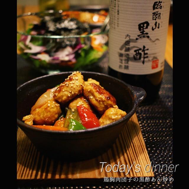 鶏むね肉団子の黒酢あん炒め