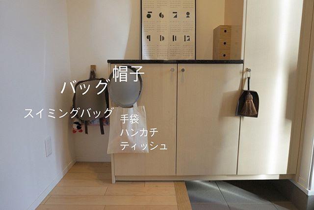 バッグ収納 無印良品 壁に付けられる家具・フック2