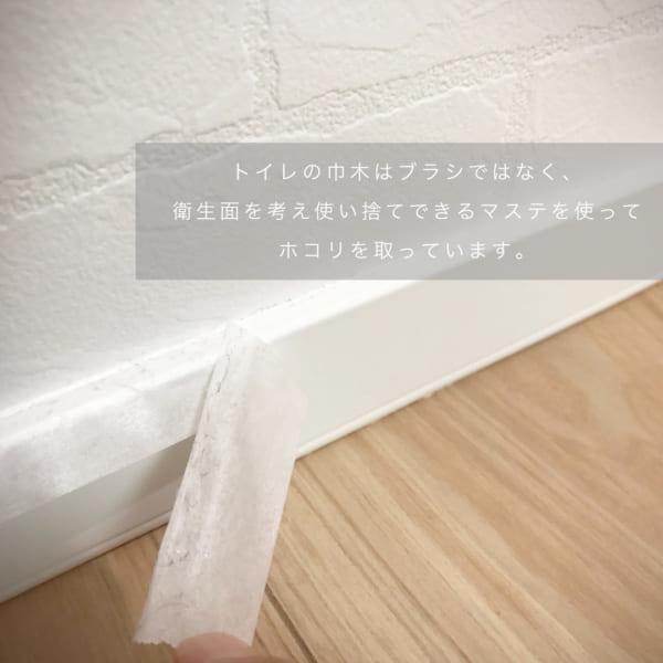 トイレルームの巾木2
