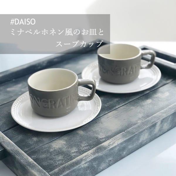 ロゴ入りスープカップ ダイソー