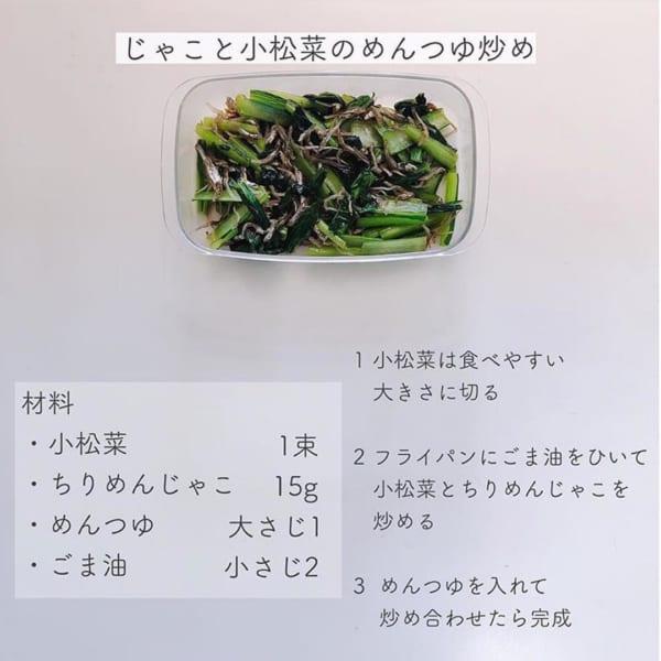じゃこと小松菜のめんつゆ炒め