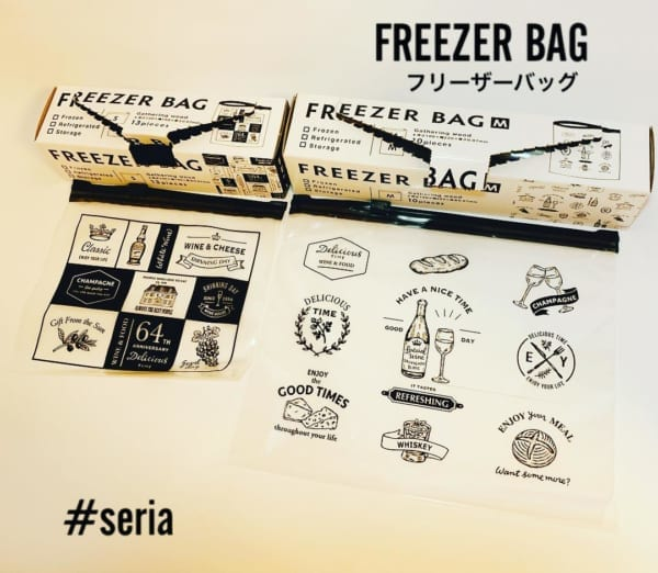 セリアのカフェ柄フリーザーバッグ