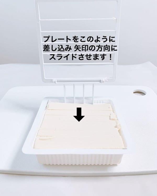 豆腐さいの目カットプレート2