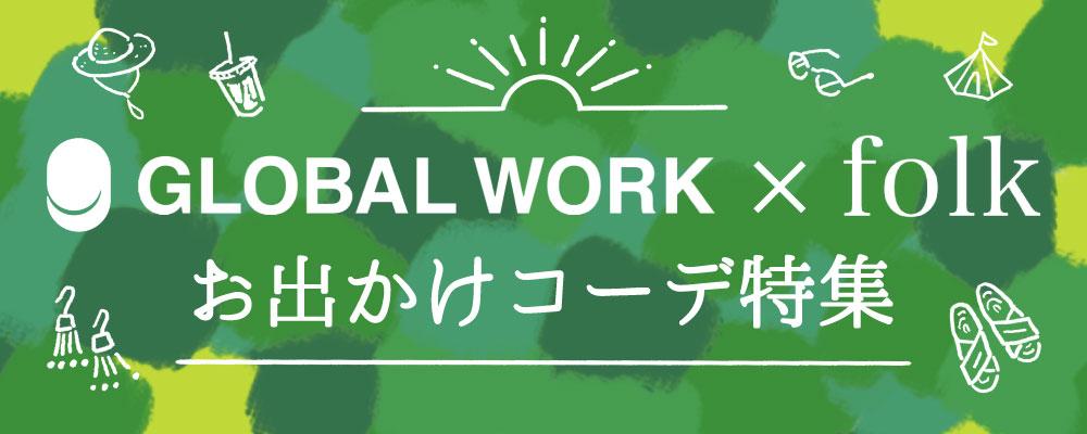 グローバルワーク特集