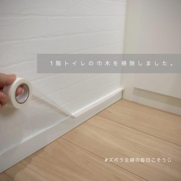 トイレルームの巾木