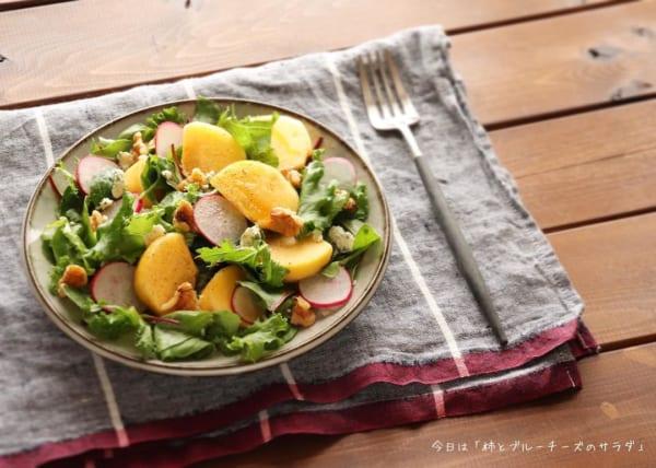 柿とブルーチーズのボリューム満点サラダ