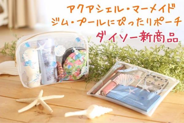 【ダイソー】のクリアグッズ4