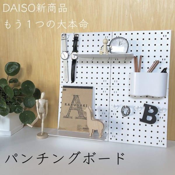 「ダイソー」の収納アイテム5