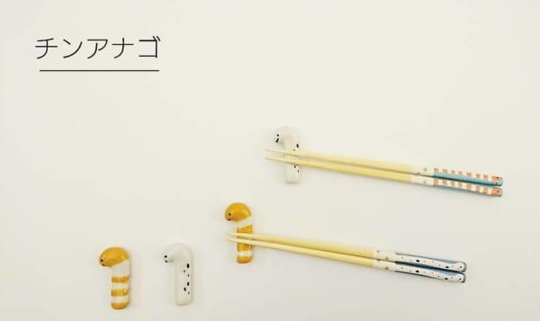 ユニークなチンアナゴの箸置き(キャンドゥ)